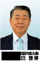 全日本磯釣連盟四国支部 支部長 岡田 雅博
